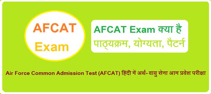 AFCAT Exam क्या है