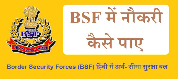 BSF में नौकरी कैसे पाए