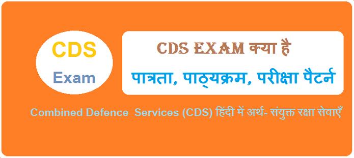 CDS Exam क्या है