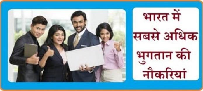 भारत में सबसे अधिक भुगतान