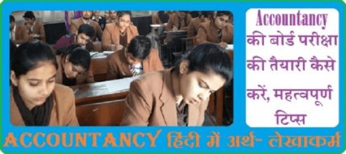 Accountancy की बोर्ड परीक्षा