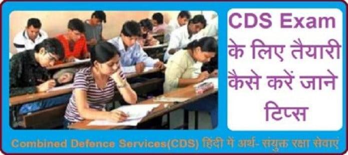 CDS Exam के लिए तैयारी