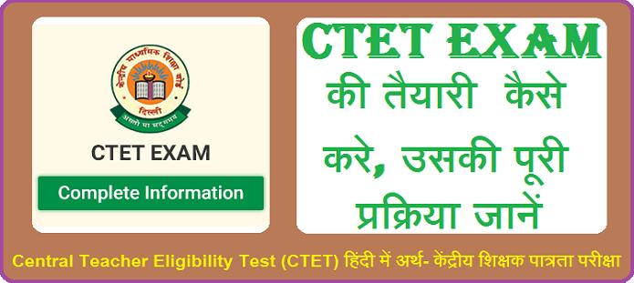 CTET Exam की तैयारी