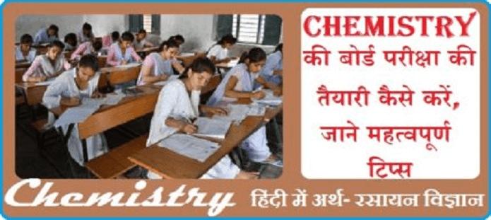 Chemistry की बोर्ड परीक्षा