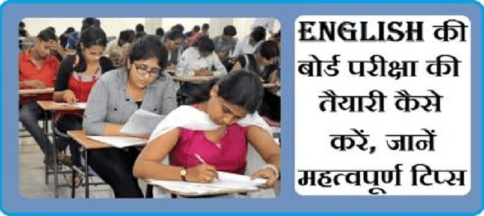 English की बोर्ड परीक्षा की तैयारी