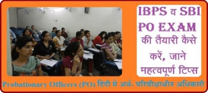 IBPS व SBI PO Exam