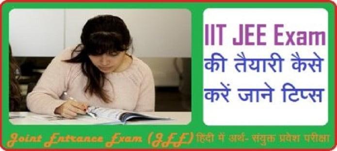 IIT JEE Exam की तैयारी
