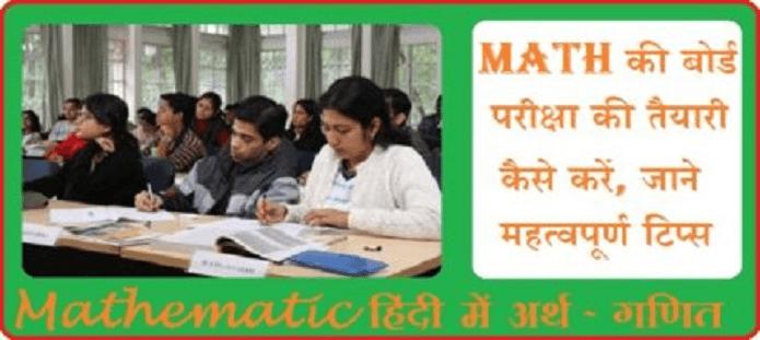 Math की बोर्ड परीक्षा