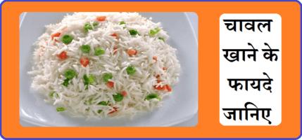 चावल खाने के अनेक स्वास्थ्य फायदे