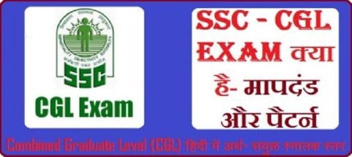 SSC-CGL Exam क्या है