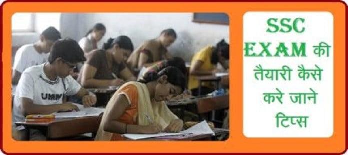 SSC Exam की तैयारी