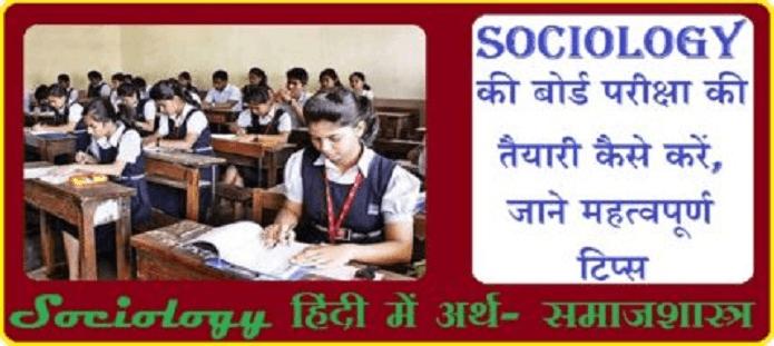 Sociology की बोर्ड परीक्षा