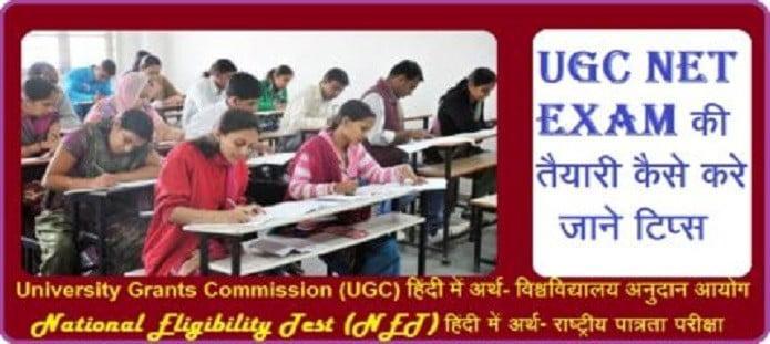 UGC NET Exam की तैयारी