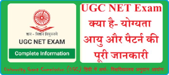 UGC NET Exam क्या है