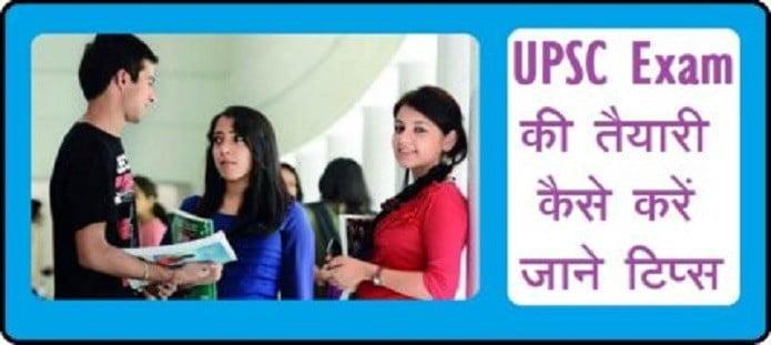 UPSC Exam की तैयारी