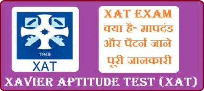 XAT Exam क्या है