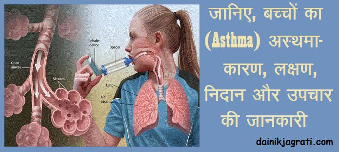बच्चों का (Asthma)