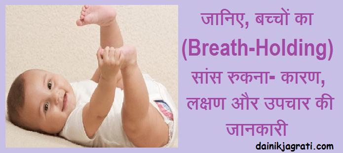बच्चों का (Breath-Holding)