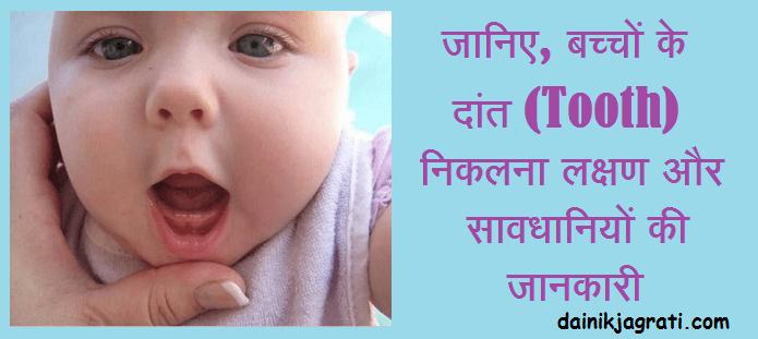 बच्चों के दांत (Tooth)