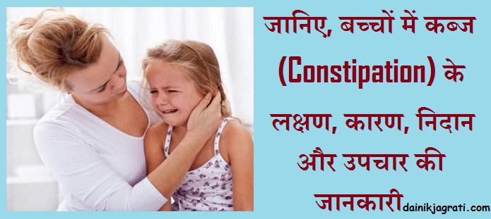 बच्चों में कब्ज (Constipation)