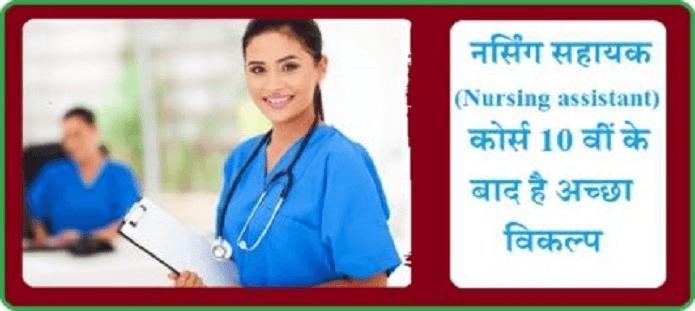 नर्सिंग सहायक (Nursing assistant) कोर्स