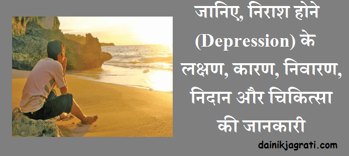 निराश होने (Depression)