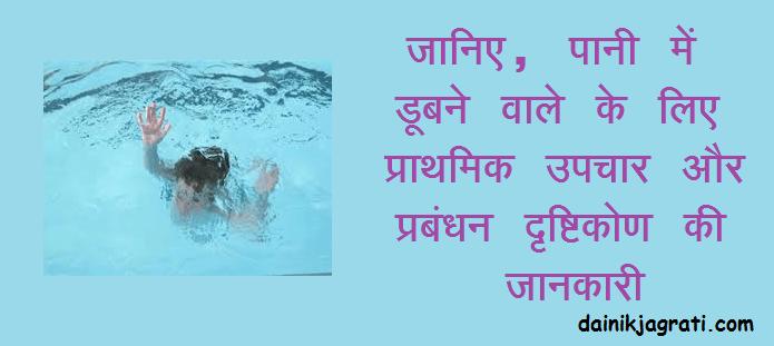 पानी में डूबने