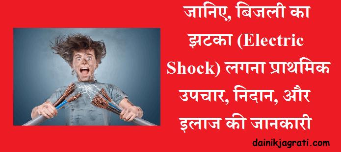 बिजली का झटका (Electric Shock)