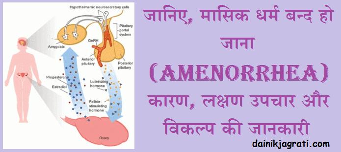 मासिक धर्म बन्द हो जाना (Amenorrhea)