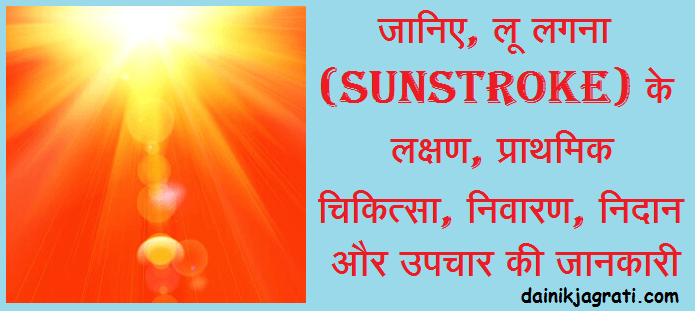 लू लगना (Sunstroke)