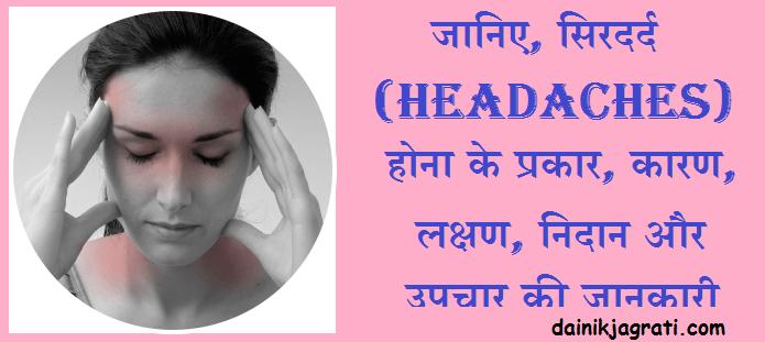 सिरदर्द (Headaches)