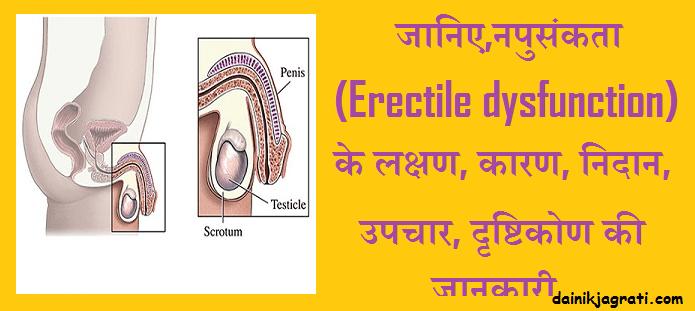 नपुसंकता (Erectile dysfunction)