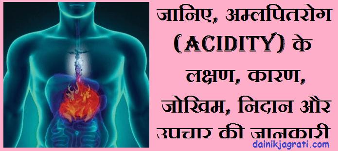 अम्लपितरोग (Acidity)