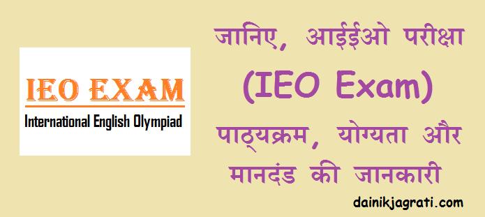 आईईओ परीक्षा (IEO Exam)