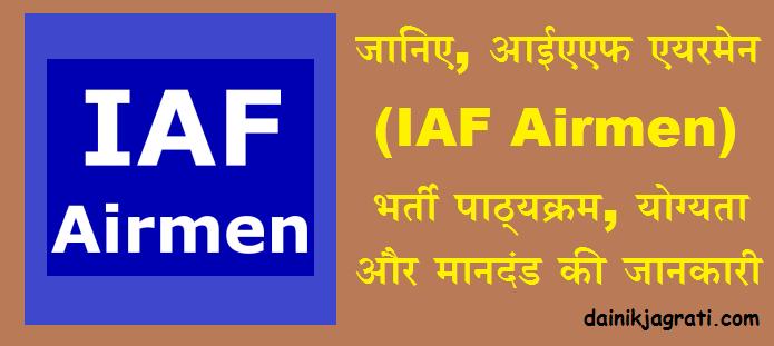 आईएएफ एयरमेन (IAF Airmen)