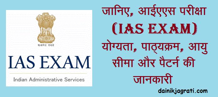 आईएएस परीक्षा (IAS Exam)