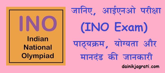 आईएनओ परीक्षा (INO Exam)
