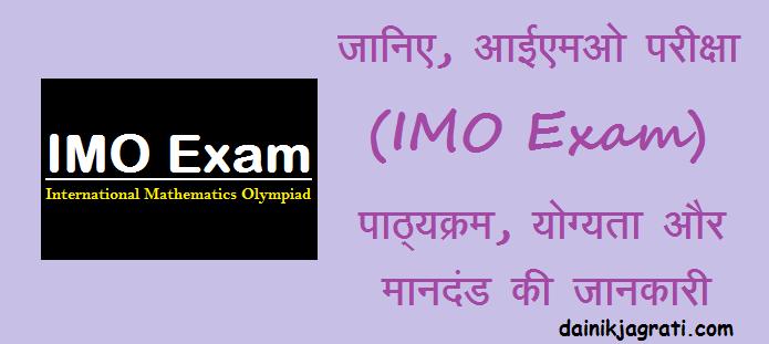 आईएमओ परीक्षा (IMO Exam)