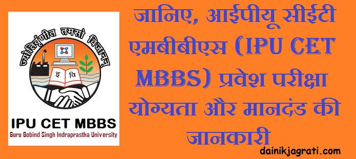 आईपीयू सीईटी एमबीबीएस (IPU CET MBBS)