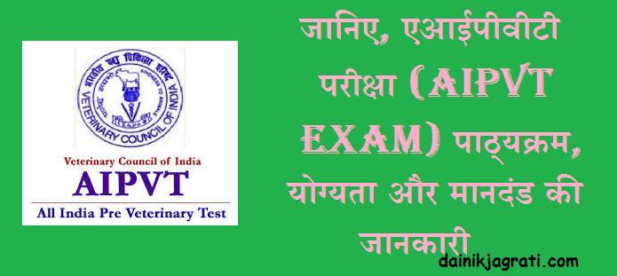 एआईपीवीटी परीक्षा (AIPVT Exam)
