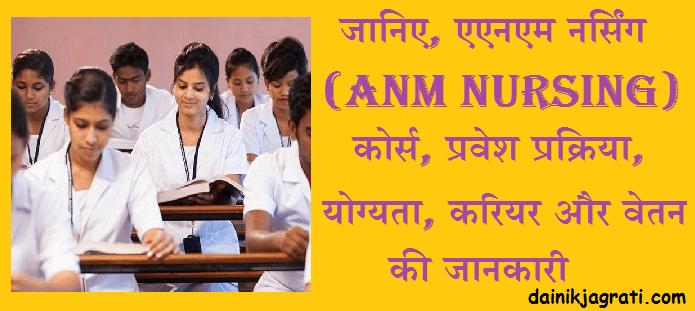 एएनएम नर्सिंग (ANM Nursing)
