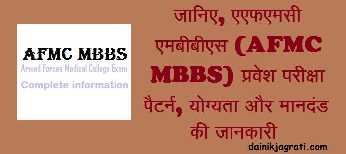 एएफएमसी एमबीबीएस (AFMC MBBS)