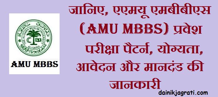 एएमयू एमबीबीएस (AMU MBBS)
