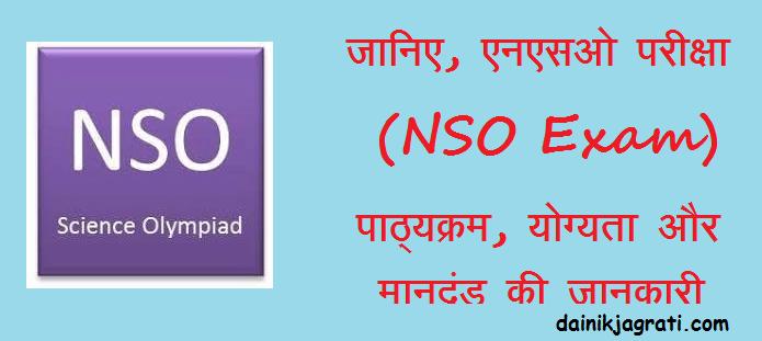 एनएसओ परीक्षा (NSO Exam)