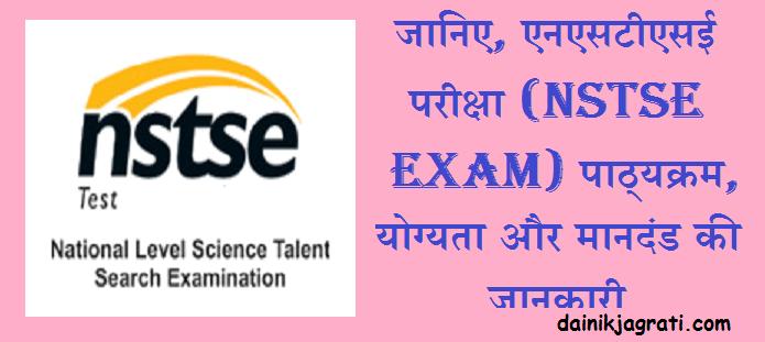 एनएसटीएसई परीक्षा (NSTSE Exam)