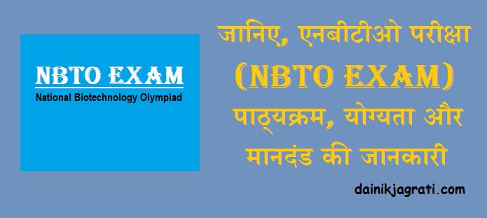 एनबीटीओ परीक्षा (NBTO Exam)