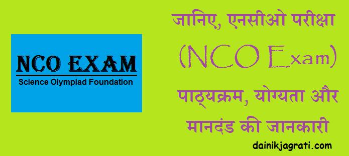 एनसीओ परीक्षा (NCO Exam)