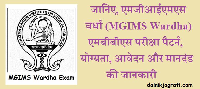 एमजीआईएमएस वर्धा (MGIMS Wardha)