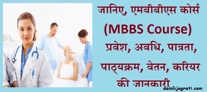 एमबीबीएस कोर्स (MBBS Course)
