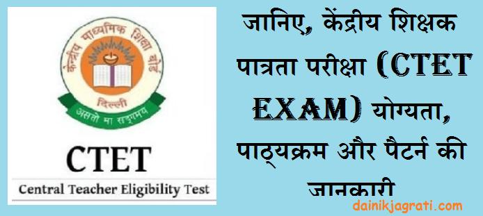 केंद्रीय शिक्षक पात्रता परीक्षा (CTET Exam)